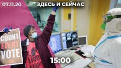 Дождь. Байден вышел вперед. Беларусь - ядерная держава? Задержания на митинге в Хабаровске от 07.11.2020
