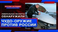 PolitRussia. Либеральные эксперты обнаружили чудо-оружие против России от 13.11.2020