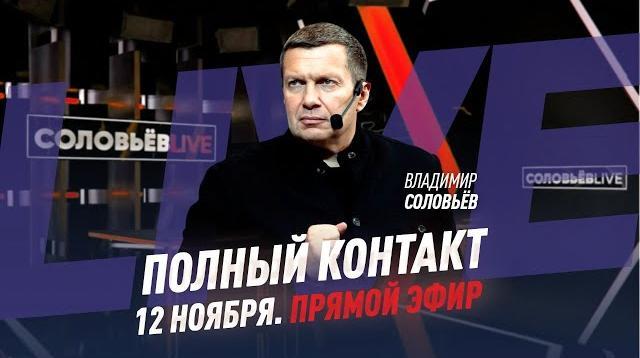 Полный контакт с Владимиром Соловьевым 12.11.2020