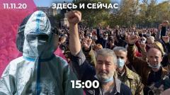 Дождь. Митинг в Ереване против решения по Карабаху. Рекордная смертность от COVID за сутки в России от 11.11.2020