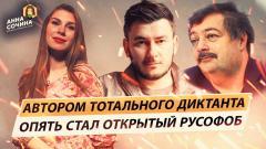Автором Тотального диктанта по русскому опять стал русофоб