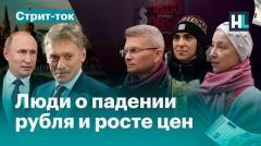 Навальный LIVE. Ничего не покупаешь, а отдаешь кучу денег: люди о падении рубля от 10.11.2020