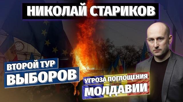 Николай Стариков 12.11.2020. Угроза поглощения Молдавии и второй тур выборов