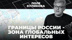Российское приграничье - зона столкновения глобальных интересов. Поле Куликова