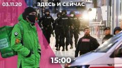 Теракт в Вене. Беларусь: забастовка продолжается. Нападение на члена профсоюза курьеров в России