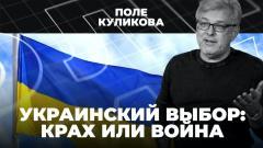 Соловьёв LIVE. Украинский выбор между крахом и войной. Поле Куликова от 25.11.2020