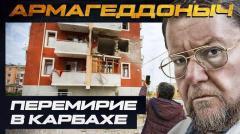 Соловьёв LIVE. Перемирие в Карабахе. АРМАГЕДДОНЫЧ от 10.11.2020