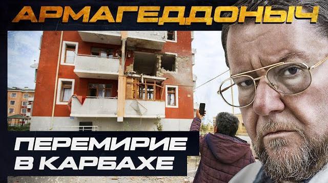 Соловьёв LIVE 10.11.2020. Перемирие в Карабахе. АРМАГЕДДОНЫЧ