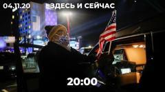 Дождь. Байден побеждает? Предварительные итоги выборов в США. Разгон «Русского марша» в Москве от 04.11.2020