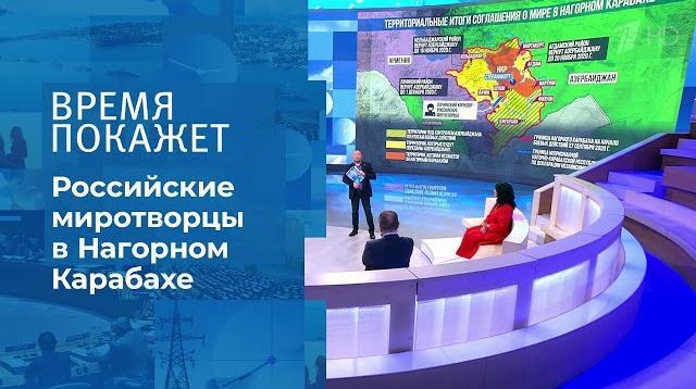 Видео 11.11.2020. Время покажет. Нагорный Карабах: принуждение к миру