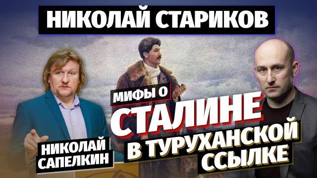 Николай Стариков 14.11.2020. Сапелкин – мифы о Сталине в Туруханской ссылке