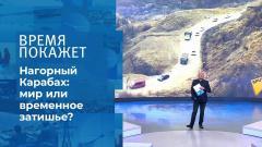Время покажет. Российские миротворцы в Карабахе от 16.11.2020