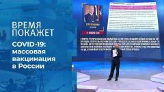 Время покажет. Массовая вакцинация от коронавируса в России от 12.11.2020