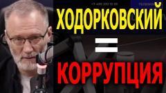 Железная логика. Ходорковский – лицо коррупции! Скупал власть, пока ему не объяснили, что он ошибся от 25.11.2020