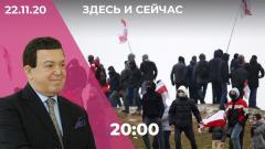 Итоги «Марша против фашизма» в Беларуси. Памятник Кобзону в Москве. Здесь и сейчас