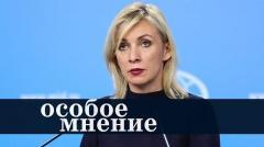 Особое мнение. Мария Захарова от 09.11.2020