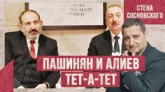 Пашинян и Алиев тет-а-тет. Один американо, please. Провальный Навальный. Стена Сосновского