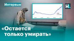 Навальный LIVE. Избыточная смертность, нехватка врачей и плохая статистика: интервью с демографом Алексеем Ракшей от 23.11.2020