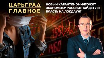Царьград. Главное 06.11.2020. Новый карантин уничтожит экономику России: пойдет ли власть на локдаун
