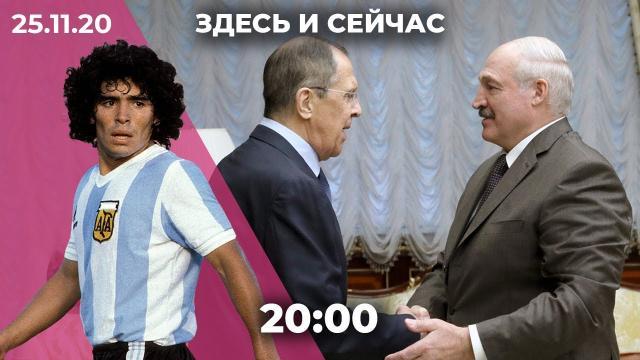 Телеканал Дождь 25.11.2020. Лавров встретится с Лукашенко. Умер Марадона. Дипломатический конфликт России и Польши из-за Катыни