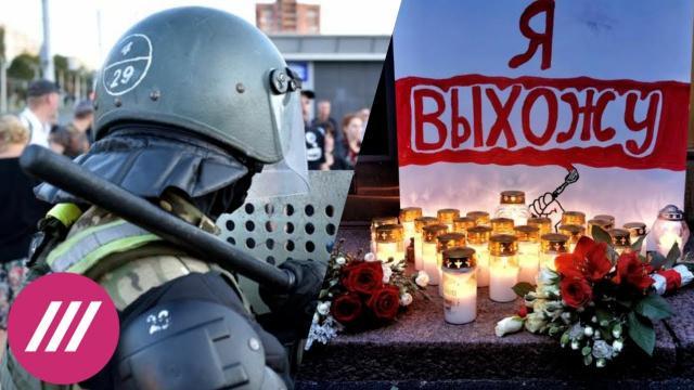 Телеканал Дождь 14.11.2020. Силовики получили карт-бланш на убийство: как гибель Романа Бондаренко изменила протест в Беларуси