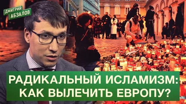 Политическая Россия 09.11.2020. Радикальный исламизм: как вылечить Европу