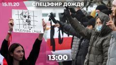 «Я выхожу». Акции протеста в память жертв силовиков в Беларуси. Спецэфир