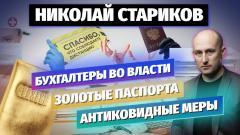 Николай Стариков. Бухгалтеры во власти. Золотые паспорта и антиковидные меры от 23.11.2020