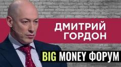 """Дмитрий Гордон. Форум """"Big Money"""" в Одессе. Мешки с деньгами, как заработать миллионы, рецепт успеха от 02.11.2020"""