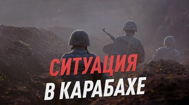 Соловьёв LIVE 10.11.2020. Перемирие в Карабахе. Российский контингент в регионе. Ситуация в Армении и Азербайджане