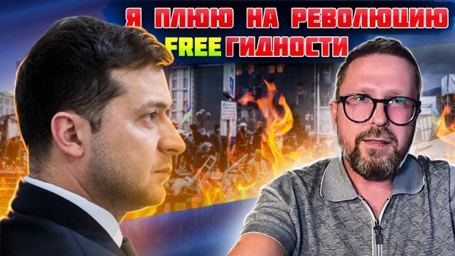 Анатолий Шарий 23.11.2020. Вас ведь тоже достала чепуха о великой Freeгидности