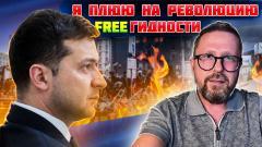 Анатолий Шарий. Вас ведь тоже достала чепуха о великой Freeгидности от 23.11.2020