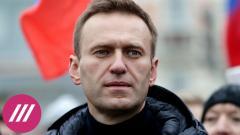 Дождь. Навальный призвал ЕС к санкциям против Кремля от 27.11.2020
