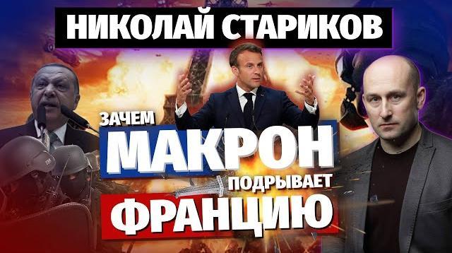 Николай Стариков 30.10.2020. Зачем Макрон подрывает Францию