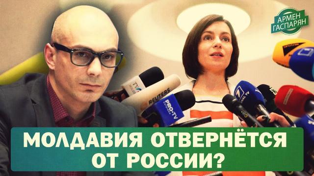 Политическая Россия 17.11.2020. Молдавия отвернётся от России