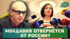 Молдавия отвернётся от России