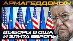 Перспективы Нагорного Карабаха. Выборы в США. Европейская элита. АРМАГЕДДОНЫЧ