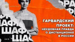 Шафран. Гарвардский проект: Неудобная правда о дистанционке в России от 10.11.2020