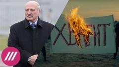 Дождь. Новая Конституция и передача власти избраннику Путина. Чего ожидать от Лукашенко от 27.11.2020