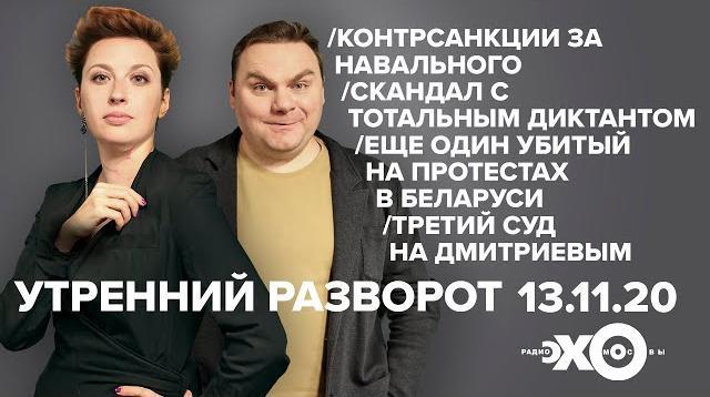 Утренний разворот 13.11.2020. Саша и Таня. Живой гвоздь - Дмитрий Орешкин