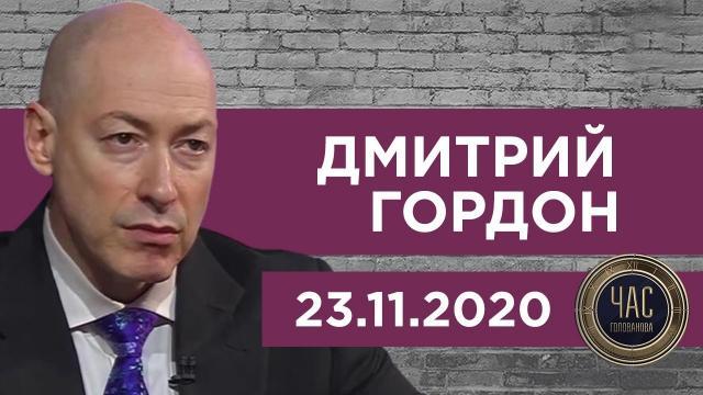 Дмитрий Гордон 23.11.2020. Чего боится Зеленский. Богдан у Собчак. Локдаун