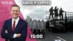 Дождь. Навальный в Европарламенте. Слили видео из белорусских автозаков. Франция не признала Карабах от 27.11.2020