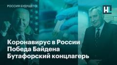 Навальный LIVE. Коронавирус в России. Победа Байдена. Бутафорский концлагерь для детей от 12.11.2020