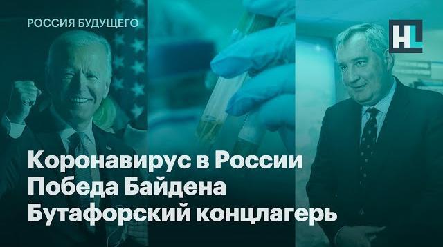 Алексей Навальный LIVE 12.11.2020. Коронавирус в России. Победа Байдена. Бутафорский концлагерь для детей