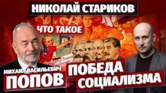Николай Стариков. Ликбез от Михаила Попова: что такое победа социализма от 07.11.2020