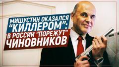 """Мишустин оказался """"киллером"""": в России """"порежут"""" чиновников"""