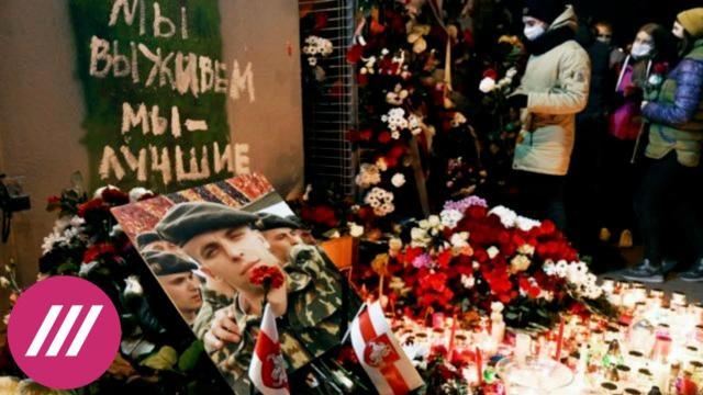 Телеканал Дождь 24.11.2020. В Беларуси преследуют журналистку, написавшую об убийстве Романа Бондаренко