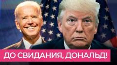 Дождь. Как Байдену удалось обойти Трампа на выборах президента США от 07.11.2020