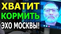 Сергей Михеев: Пошли на хрен! Не надо давать деньги Эхо Москвы от 20.11.2020