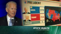 Итоги недели с Ирадой Зейналовой от 08.11.2020